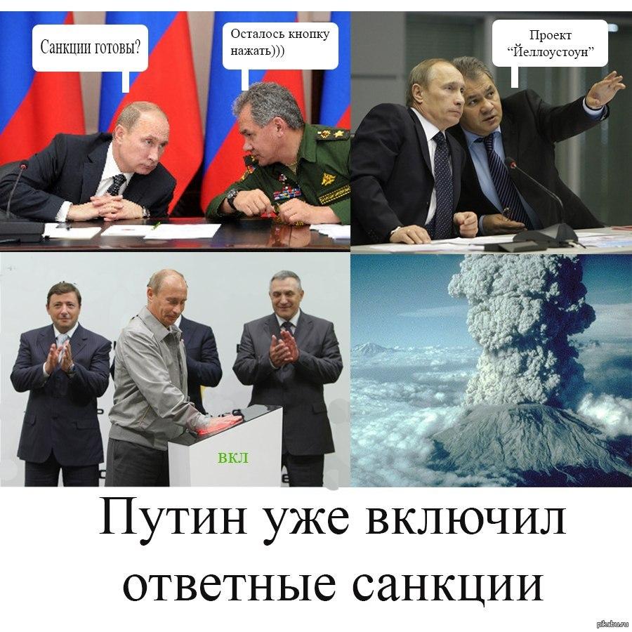 Санкции смешные картинки