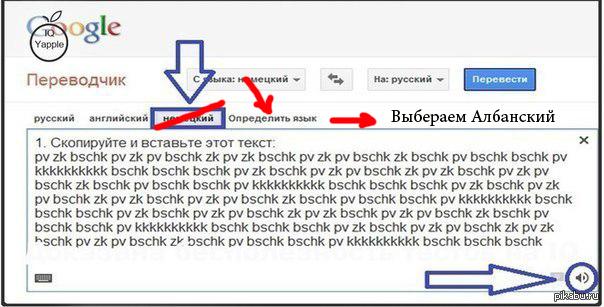 Как сделать битбокс гугл переводчик