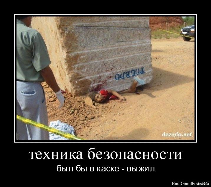 Демотиваторы по технике безопасности