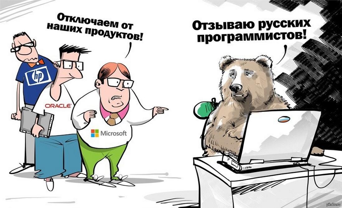 Санкции россии смешные картинки