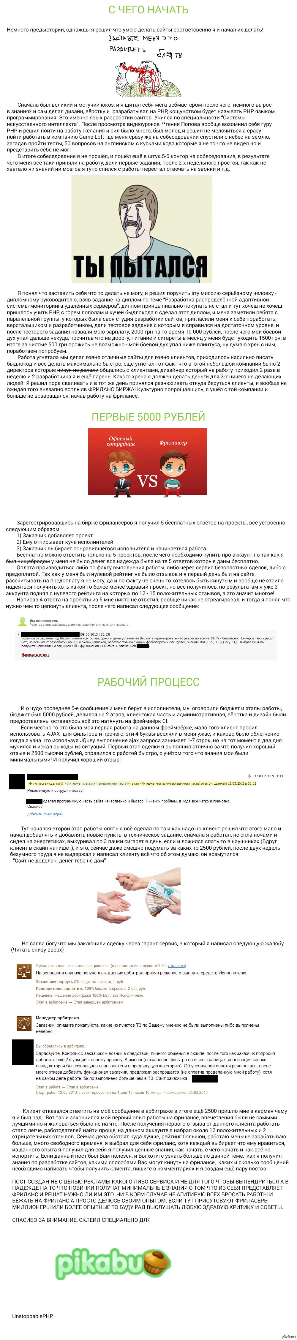 Php фриланс как начать what is a freelance professional photographer