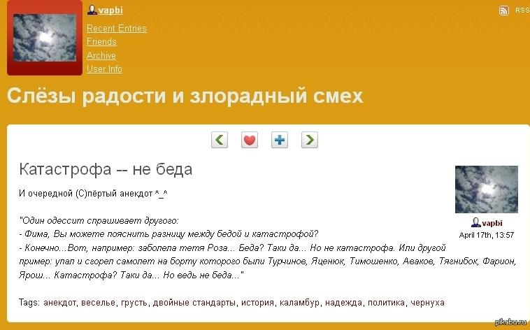 http://cs5.pikabu.ru/post_img/big/2014/05/13/6/1399966588_1518682525.jpg