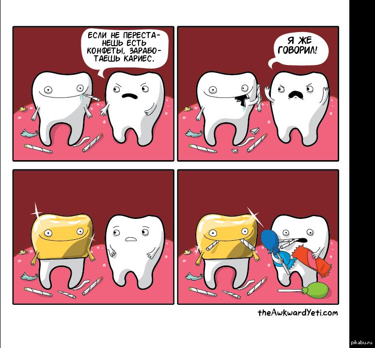 Картинки прикольные про зубы