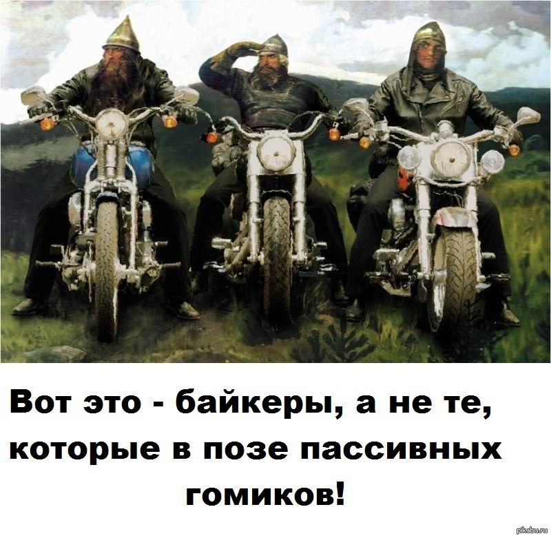 смешные картинки про русских мотоциклистов этой