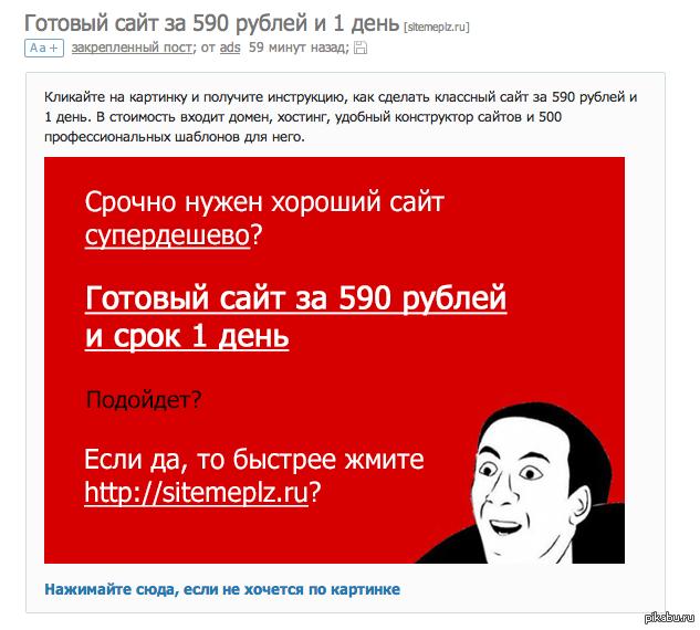 Имеем  590 рублей за сайт   892 сайта за неделю   1,4 млн рублей  сэкономлено всего. ок, включаем математику  2bb9b98408b