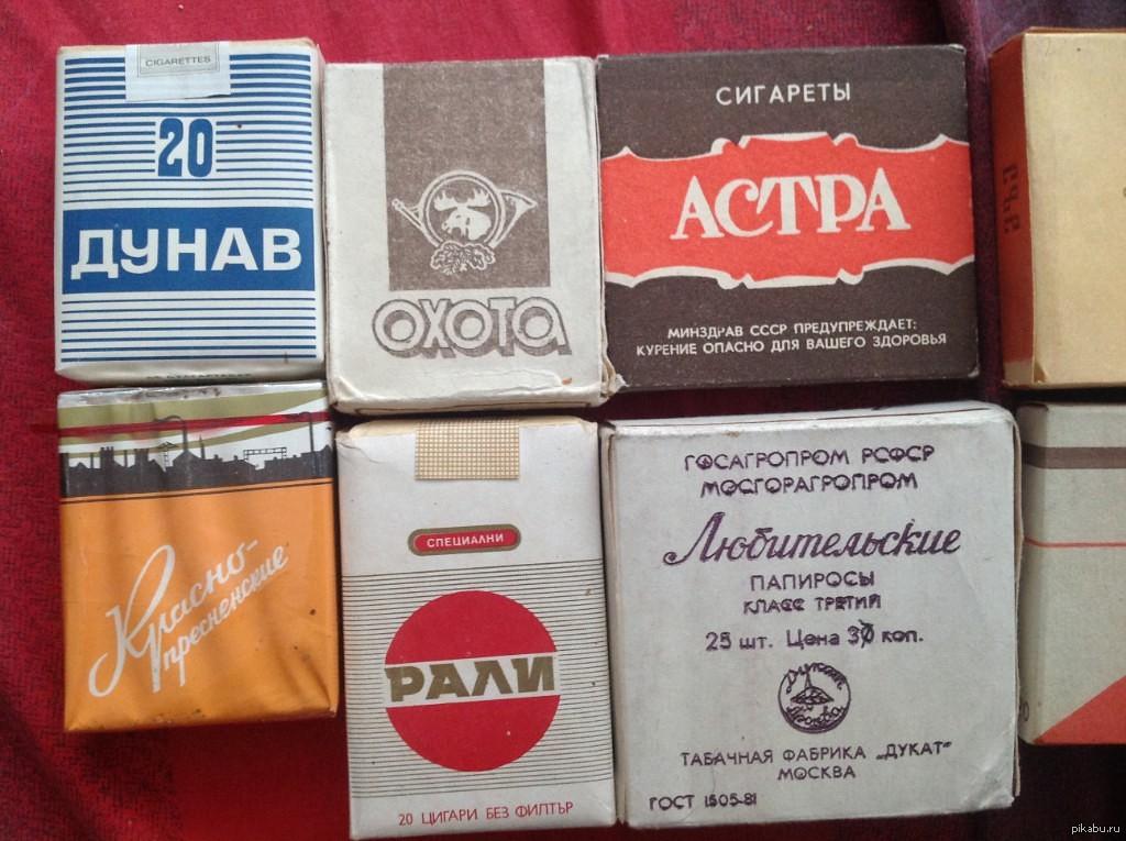 Купить советские сигареты и папиросы дешевые сигареты купить в тюмени