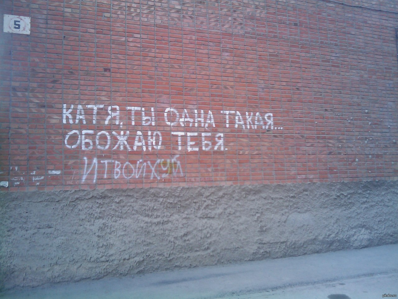 середине фото на стене маша я люблю тебя москвы