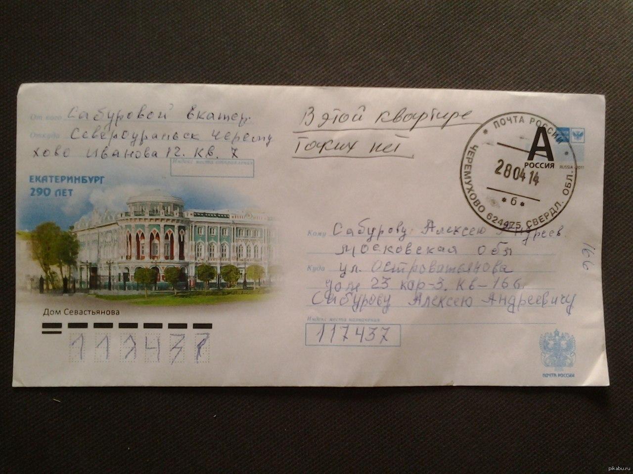 письмо открытка доставлено адресату дома это
