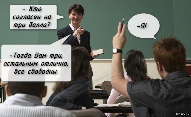Смешные картинки про экзамены в вузе