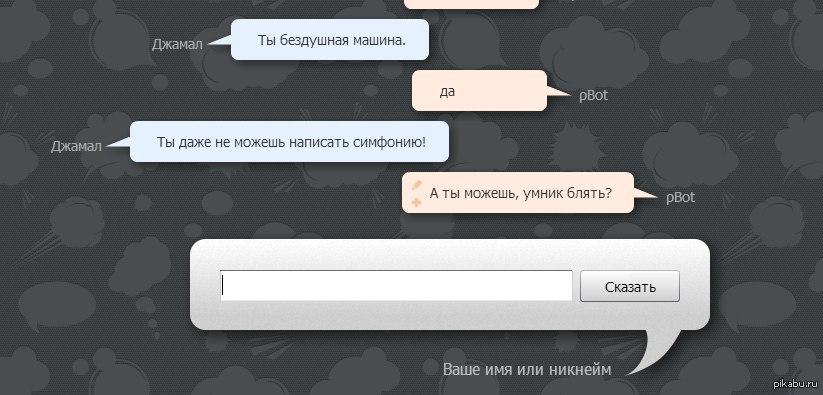 Русский текст вирт чат #14
