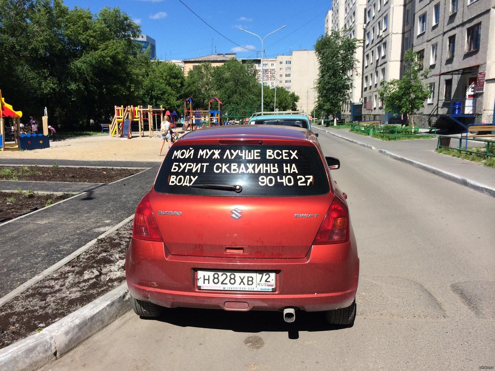 Картинки про машины с надписями, ребенку