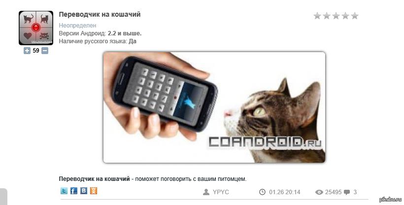 При производстве данного приложения ни одно животное не пострадало.