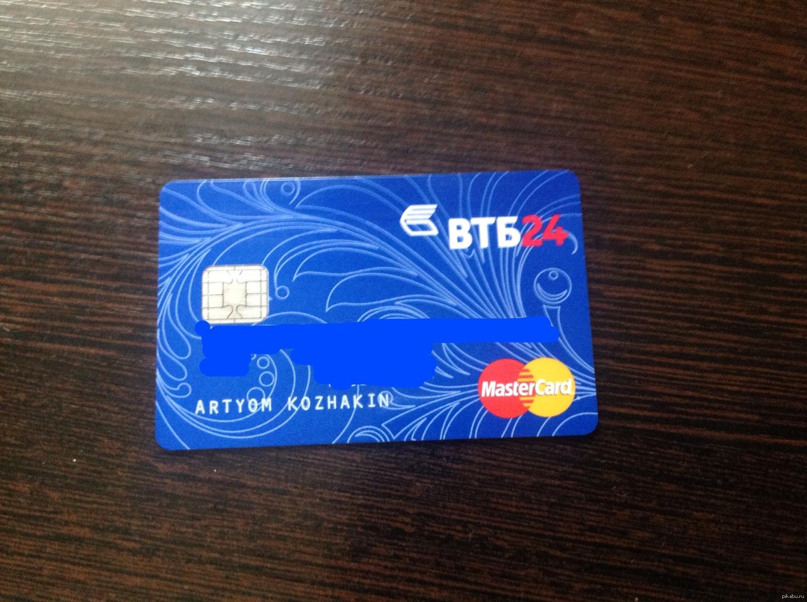 Как снять деньги с привязанной втб карточки
