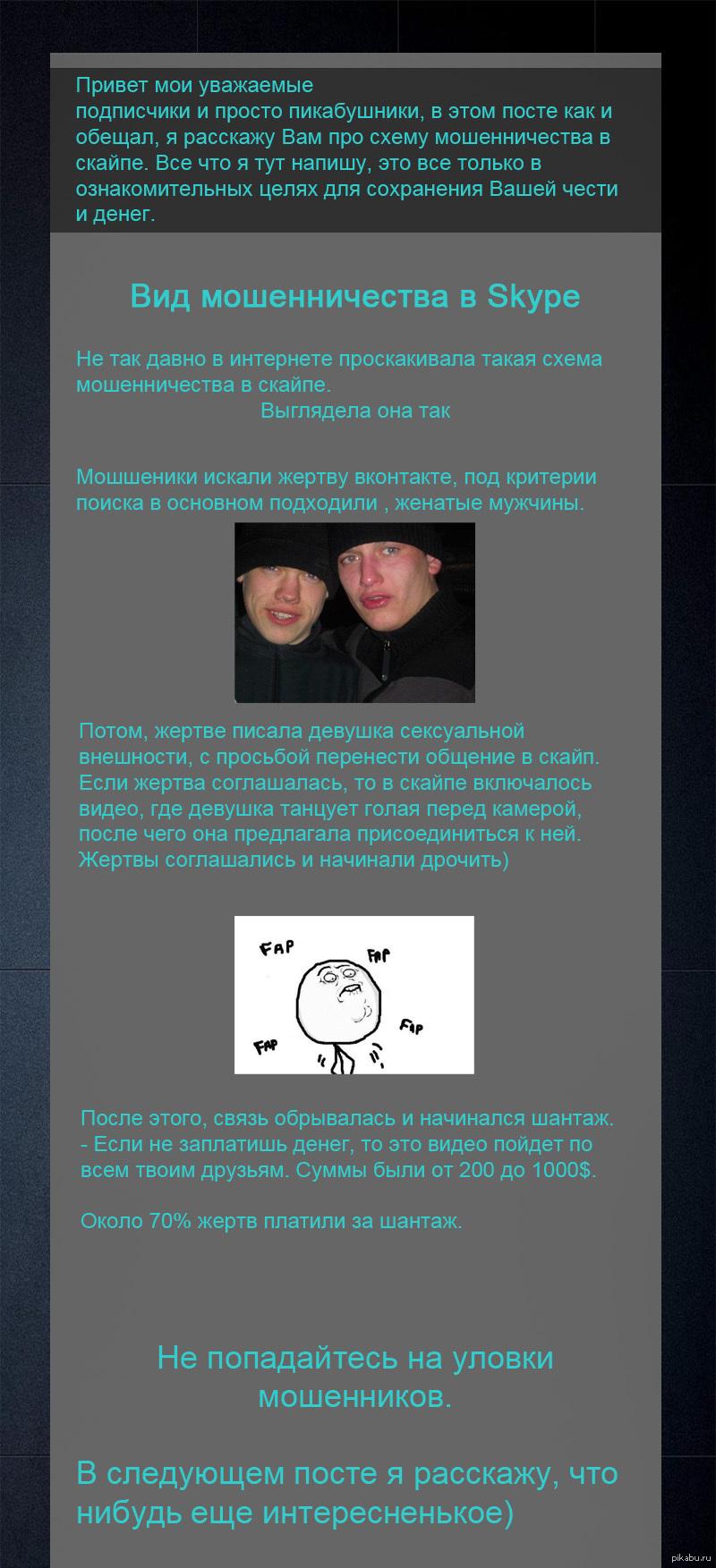 Опшение по скайпу с незнакомыми людьми порно