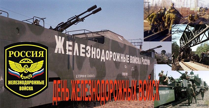 С днем железнодорожных войск открытки, смешные