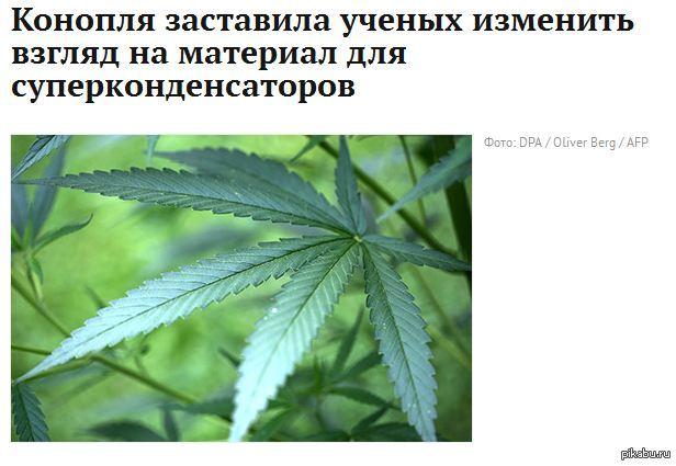 Конопля суперконденсаторы марихуана в балашихе