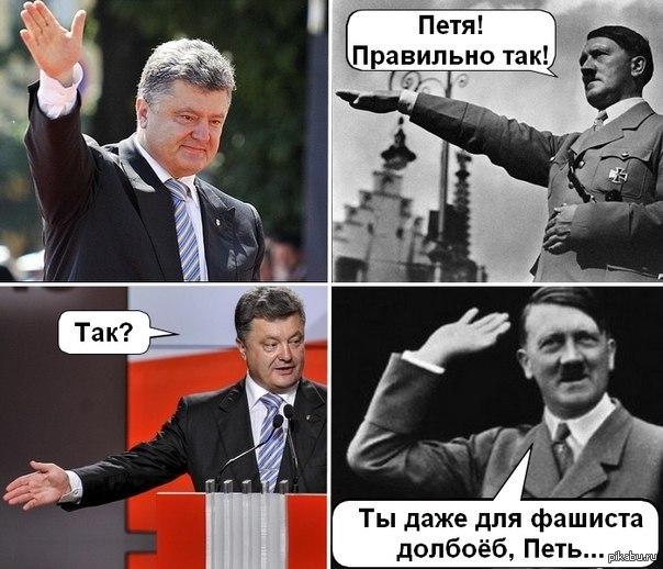 Картинки фашистов приколы