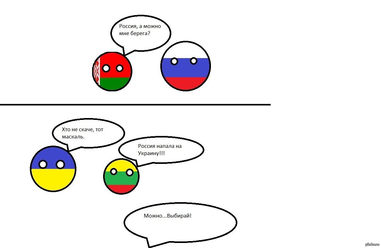 Поздравляем души, прикольные картинки про россию и сша украину и турцию