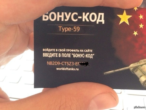 тайп 59 бонус код