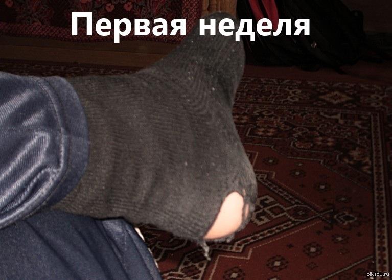 под фото приколы потные носки мужские сведения поселках инфраструктура