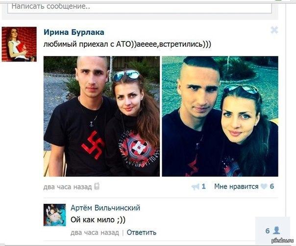 Украинская шлюха с косой