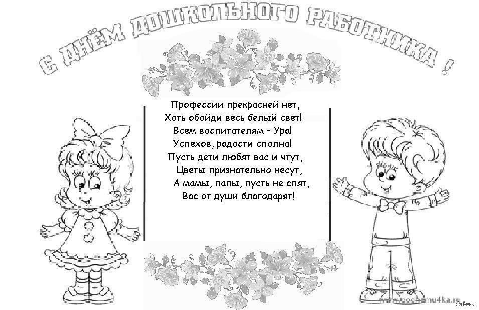 Нарисованные открытки ко дню воспитателя, поздравления роману оформление