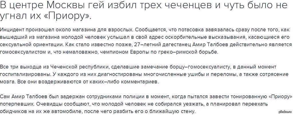 Дагестанский педик избил чеченцев