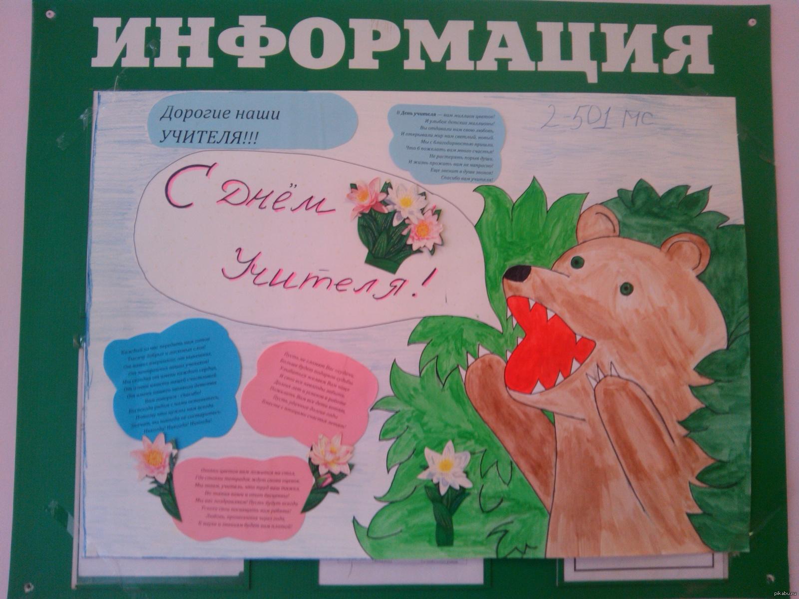 фотографии плакат на день учителя картинки на ватман в колледж лукашенко ничего помнит