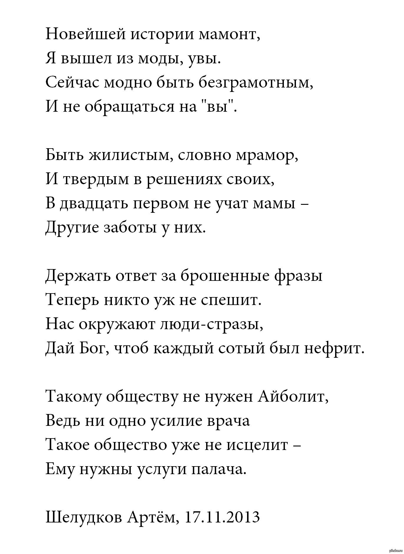 Стих про сиську