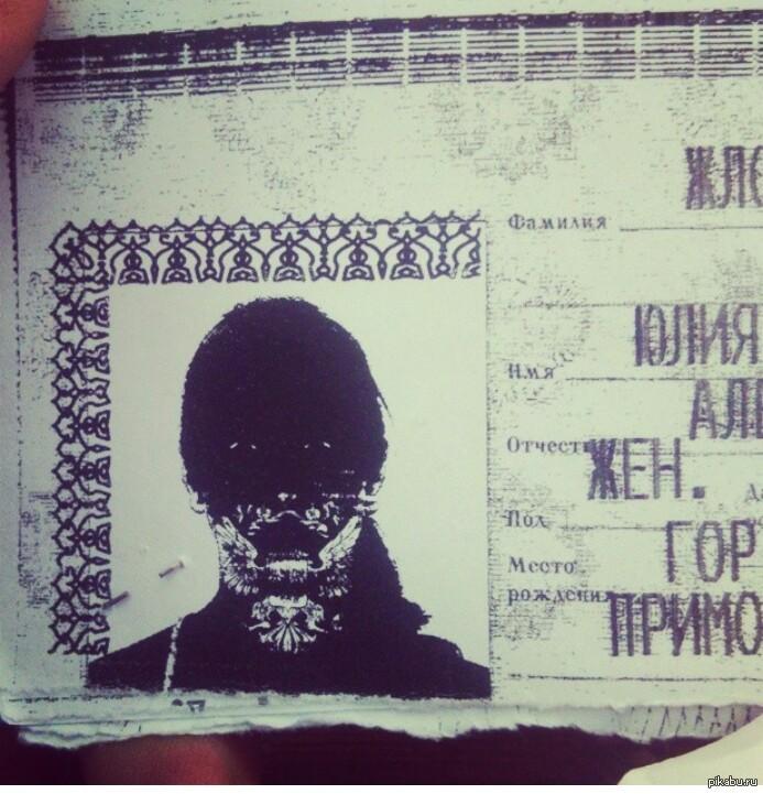 Ксерокопия паспорта негра