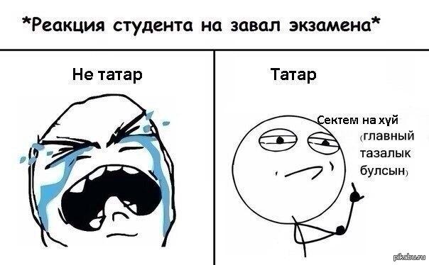 Татарские шутки в картинках