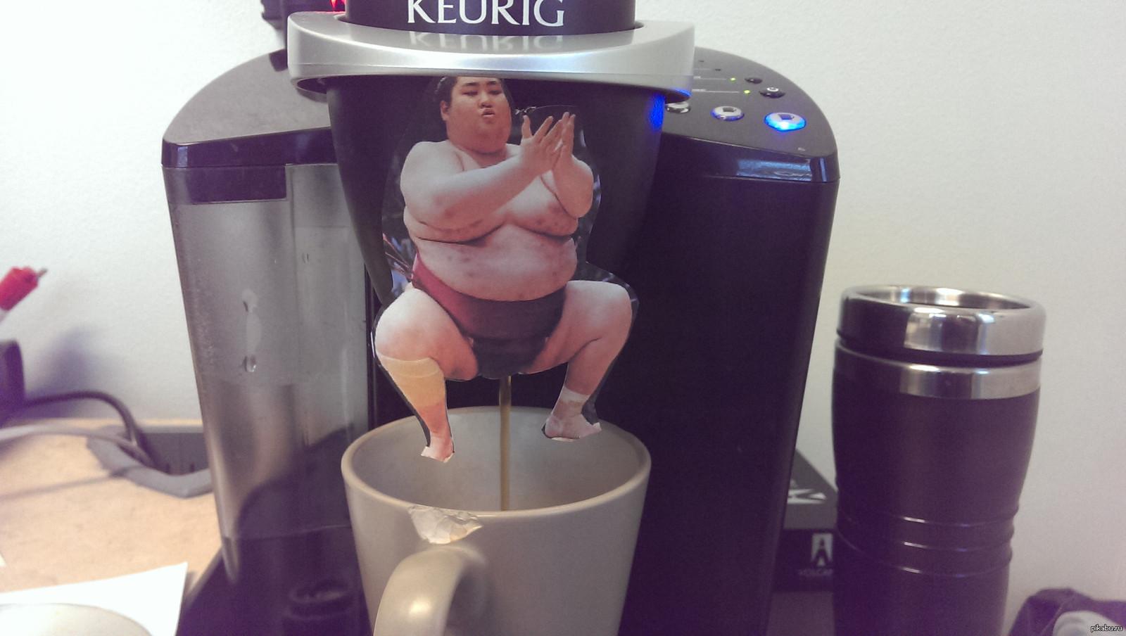 оторвался ануса прикольные картинки на кофеварку однажды мелькнула информация