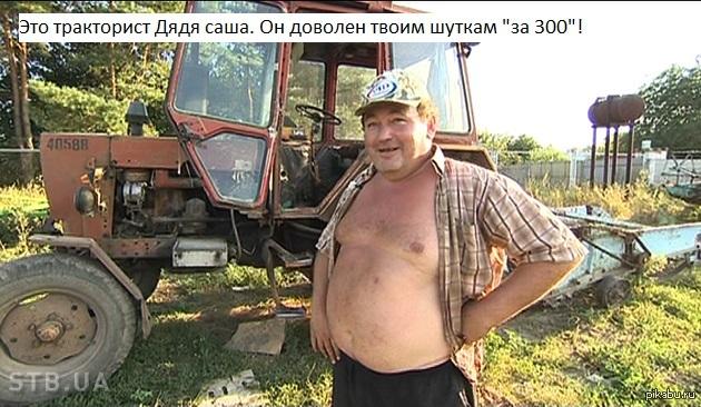 Секс с трактористом в картинках, сайт порно фото волосатые
