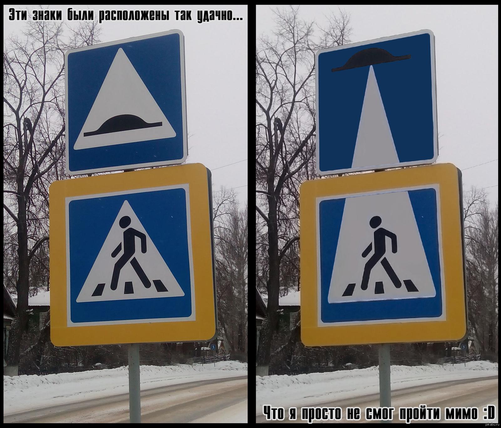 Приколы на дорожных знаках картинки