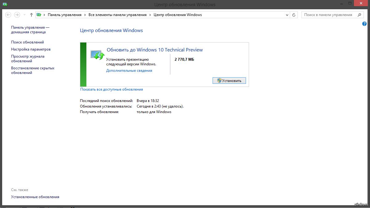 Как обновить windows 8 до 10
