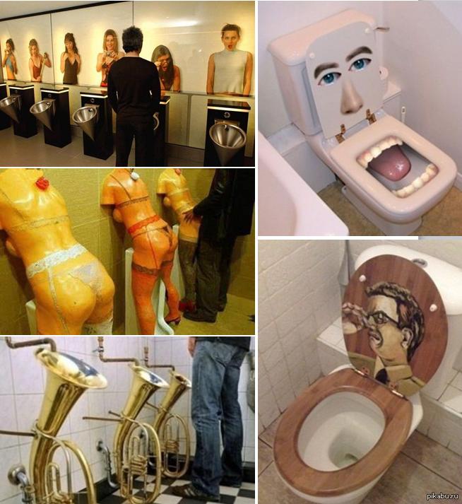 Приколы картинки в туалет, про мужиков