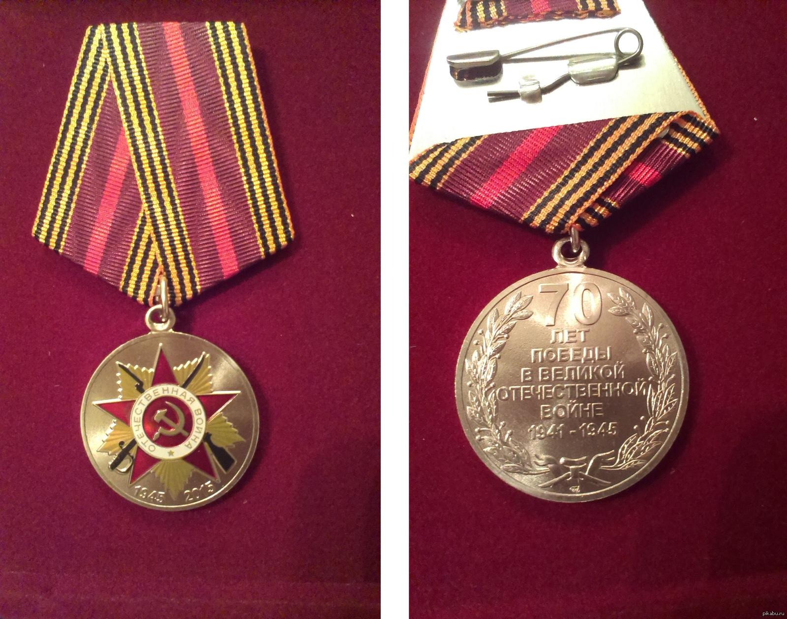 Какие вручались юбилейные медали после вов фото