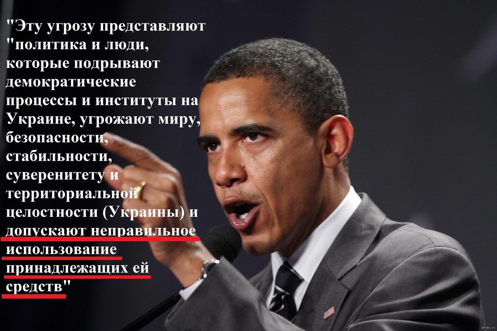 Обама хуй ебаный