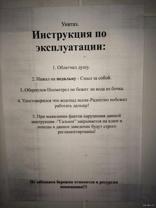 Инструкция по пользованию унитаза