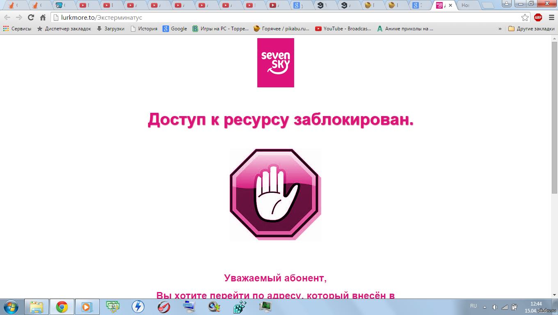 картинка на которой написано сайт заблокирован всего применяют
