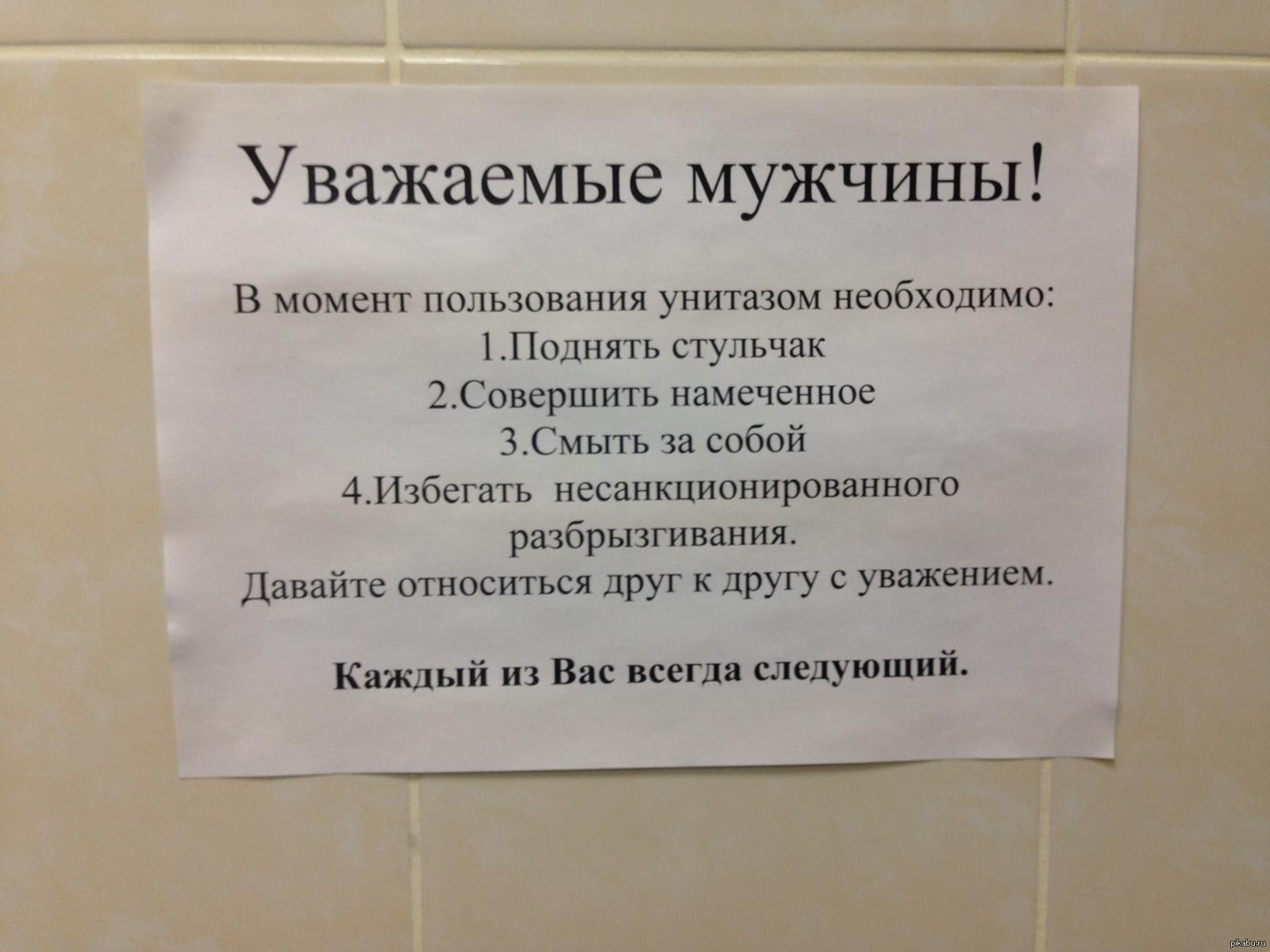 Поучительные картинки в туалете