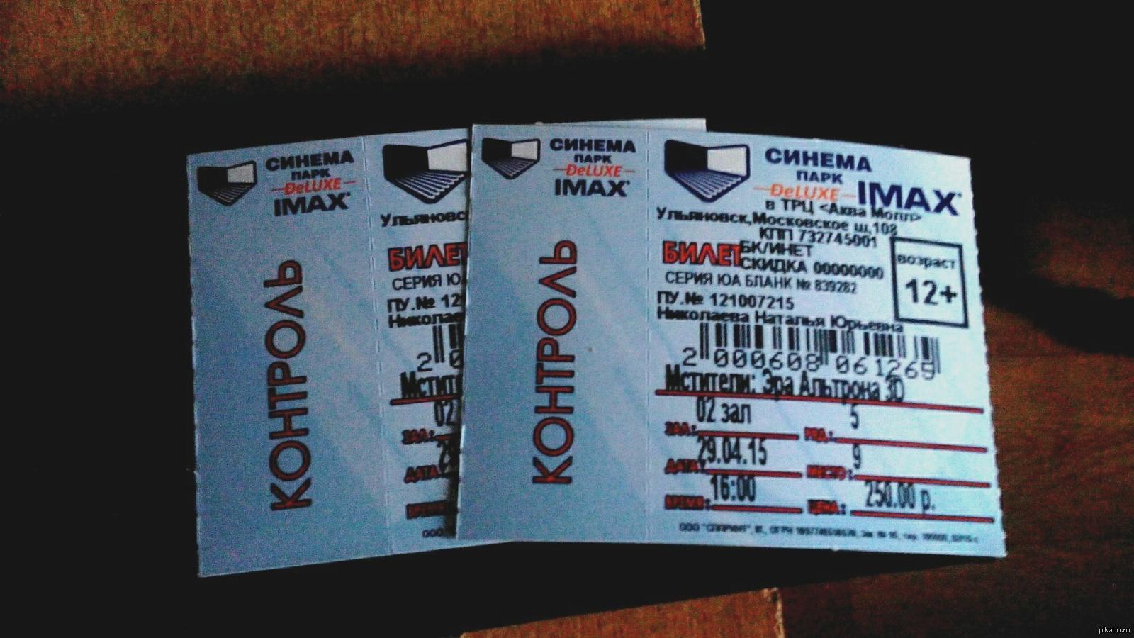 Билеты в кино imax органные концерты в царицыно афиша на