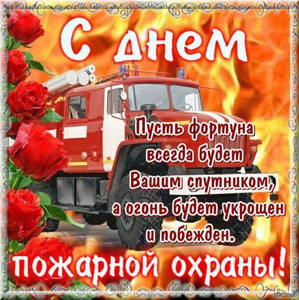 Поздравление с днем пожарных министра