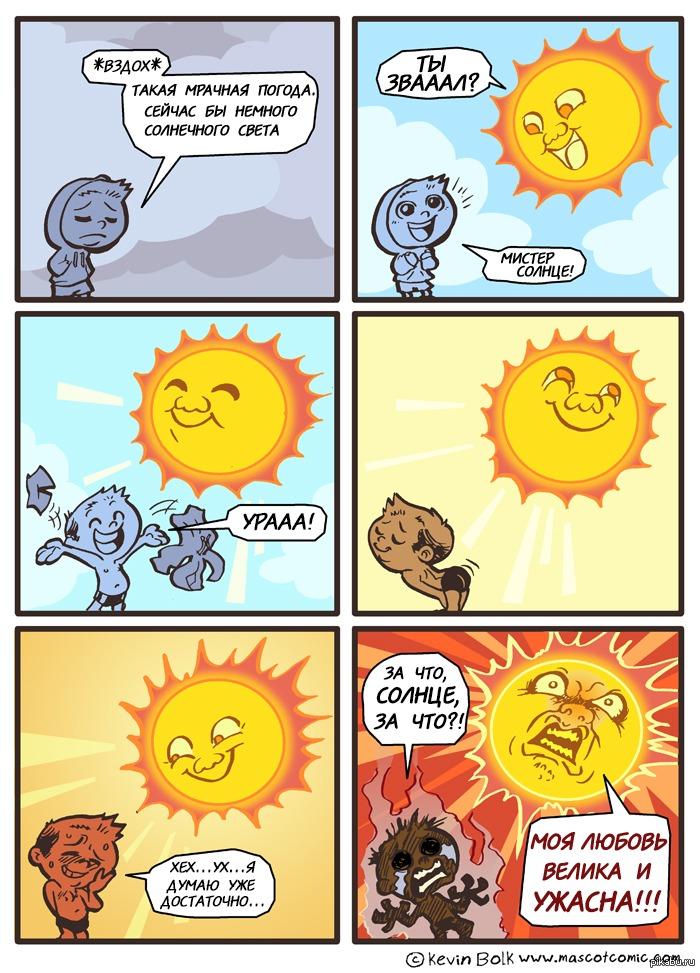 Шоколадок конфет, картинки смешные жара и солнце