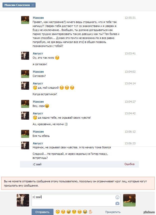Знакомства геев в контакте смс