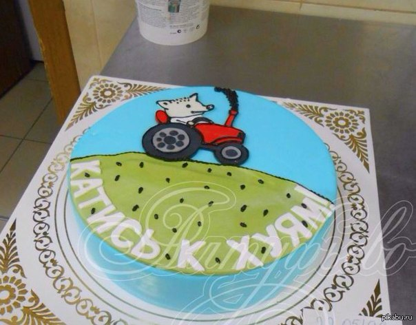 Нахуй этот торт