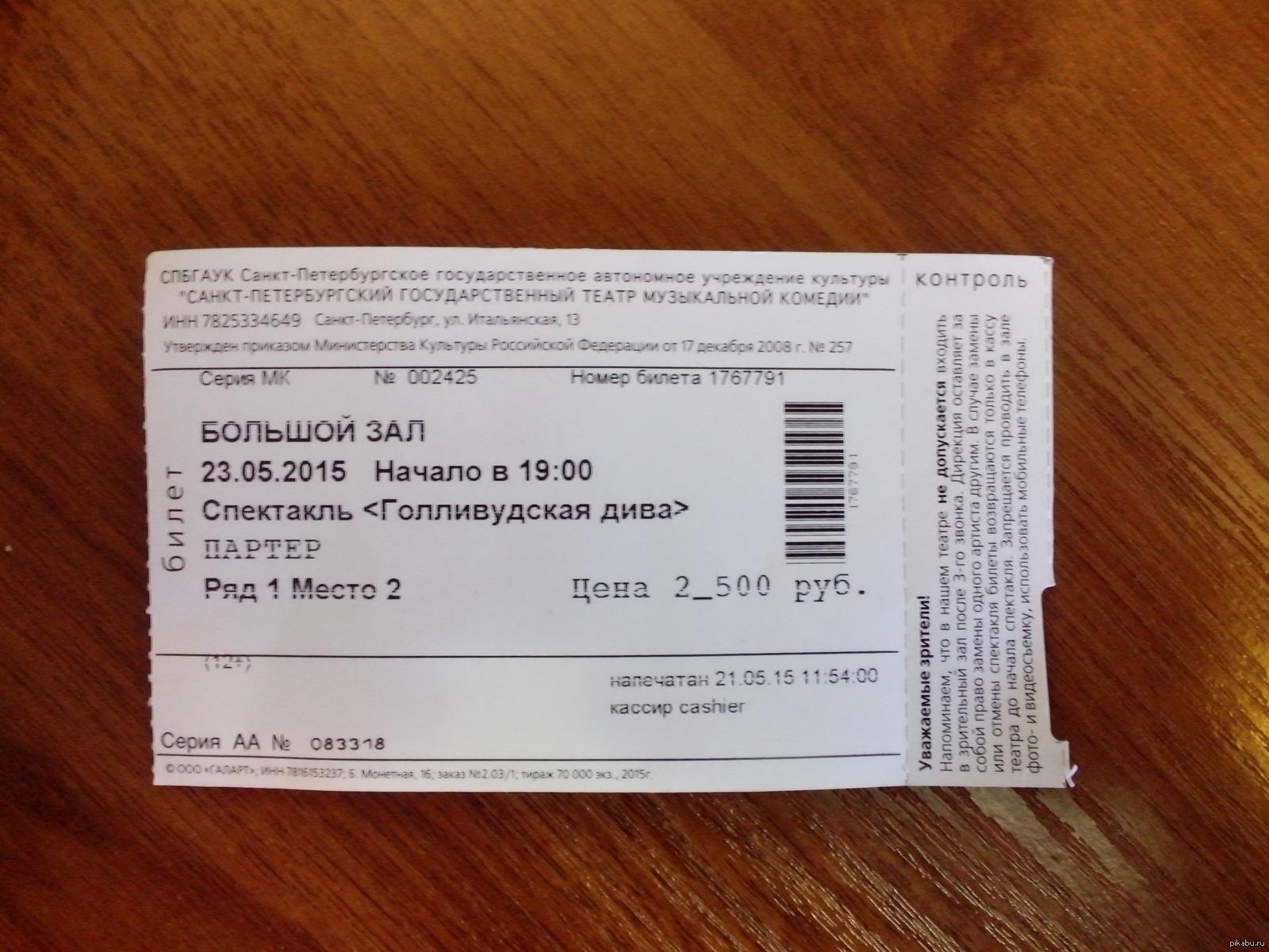 Театр музкомедии билеты купить билет в московский кукольный театр