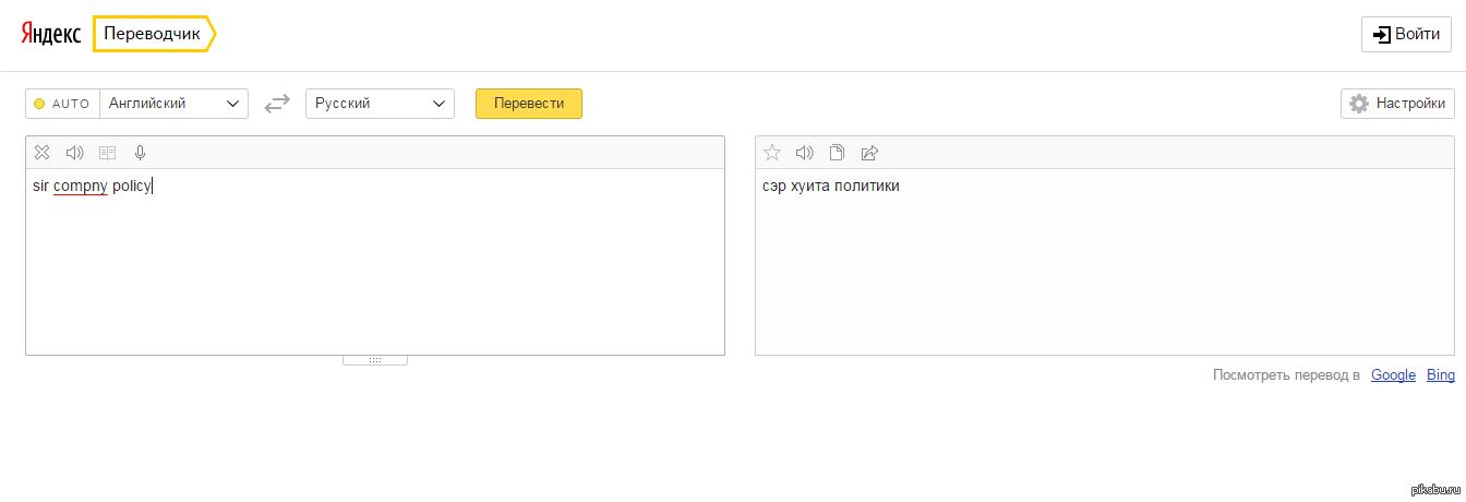 перевод с английского на русский даже