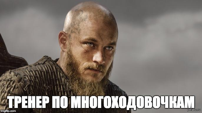 демотиватор про викингов для