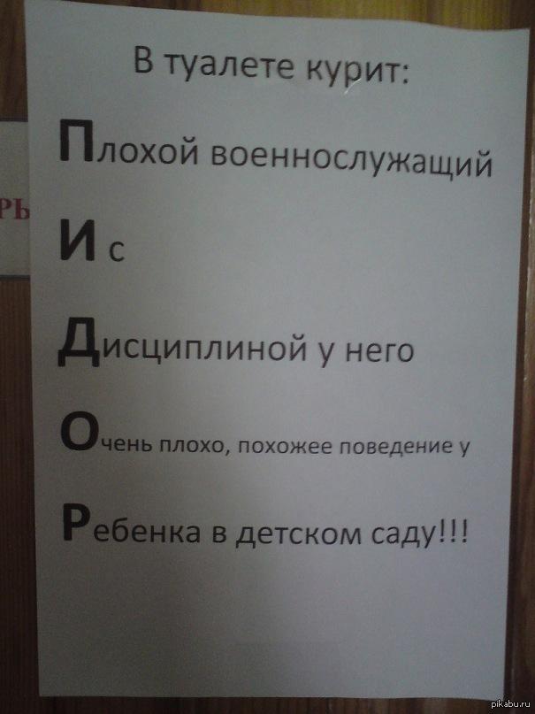 тут прохання не курите в туалете еще